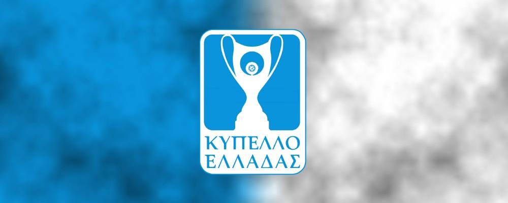 Puchar Grecji: Dwa plany na kontynuowanie rozgrywek!